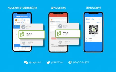 NULS 与 SWFT Blockchain 正式达成合作!