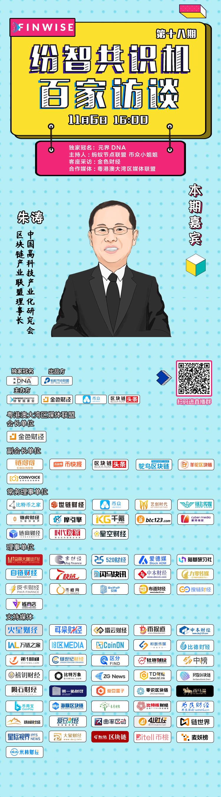 纷智共识机第18期 | 朱涛:拥抱区块链政策,打造中国特色价值链
