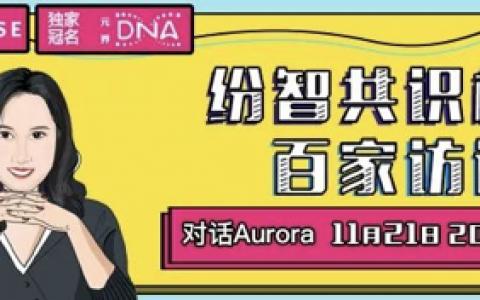 纷智共识机第20期 | Aurora:企业区块链是赋能实体经济产业落地的基础设施