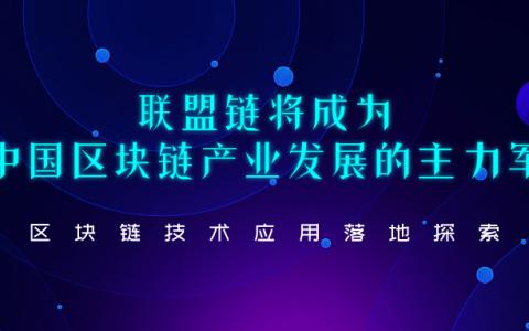 联盟链将成为中国区块链产业发展的主力军