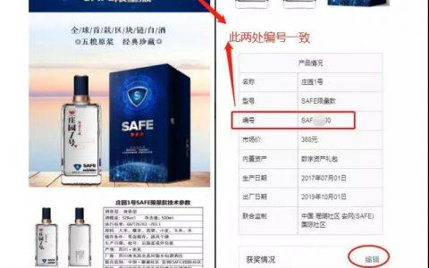 庄园1号SAFE限量版白酒抽奖活动获奖名单!