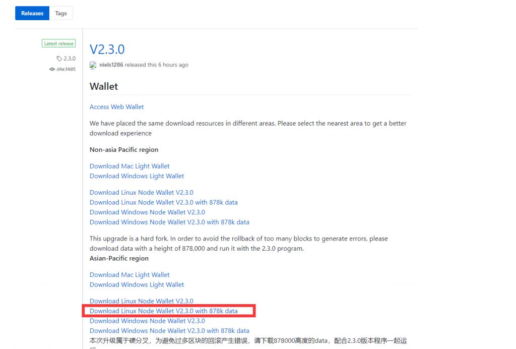 重要|NULS主网节点钱包升级指南
