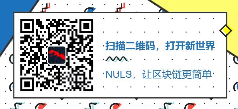 纳世链(NULS)再次获评全球公链第四名,国产公链第二名