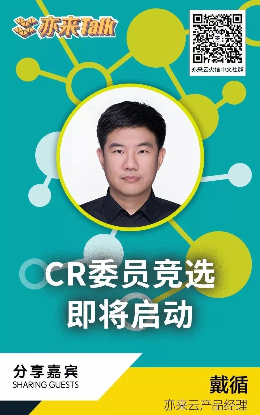 CR双周报|2019-12-25