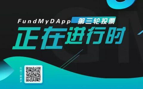 【FundMyDApp】第三轮投票开启,快来参与!