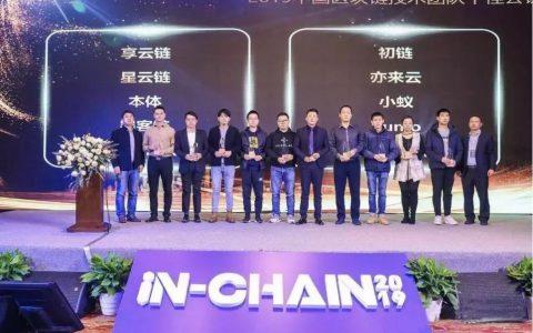 """亦来云荣获""""中国区块链技术团队十佳公链""""奖项"""