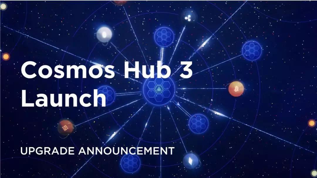 一文看懂丨Cosmos第二次主网升级的意义