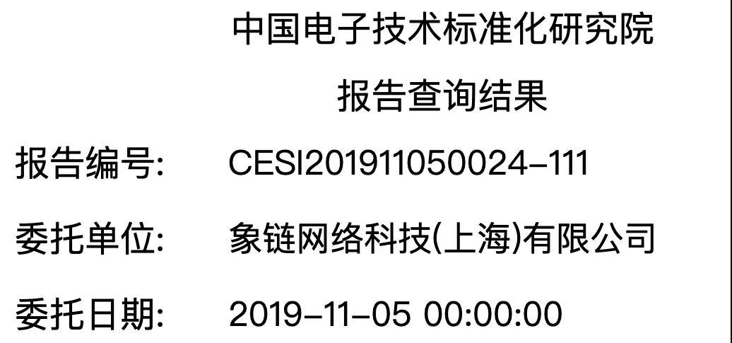 象链科技EleChain3.0区块链系统获工信部中国电子技术标准化研究院认证