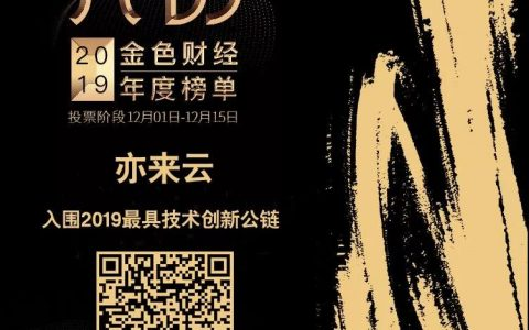 投票 ▏亦来云入围金色财经2019最具技术创新公链奖