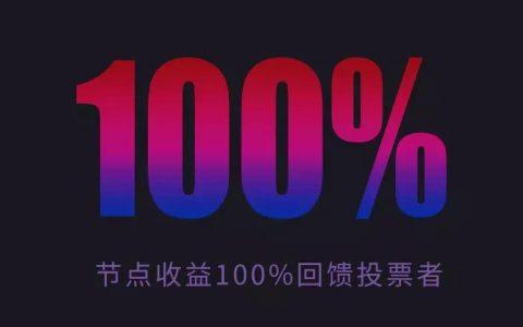CR先锋资讯入驻ELABank,节点收益100%奖励给投票者