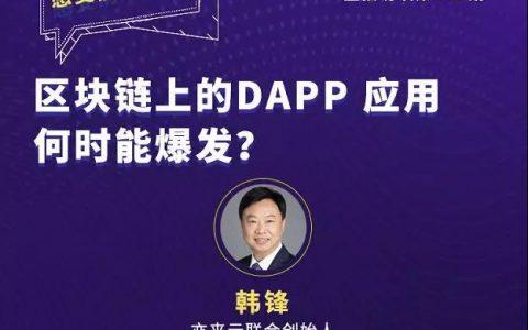 亦来云联合创始人韩锋瓦力哇哩区块链直播: dApp 应用何时能爆发