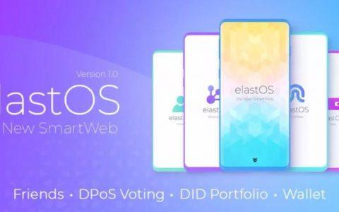 Elastos Smartweb 浏览器 elastOS 正式发布