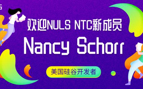 欢迎 NULS NTC成员来自美国的Python美女开发者Nancy Schorr!