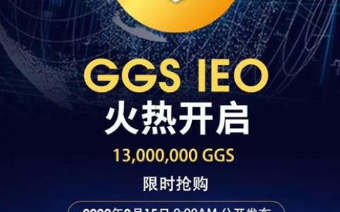 GGS IEO活动将于2月15火热开启,超大福利重磅来袭!