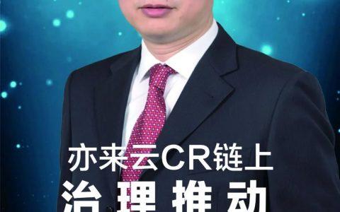 亦来Talk ▏亦来云CR链上治理推动数字经济全球化协作