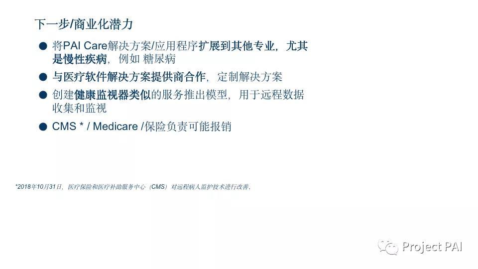 PAI Care 技术和解决方案介绍