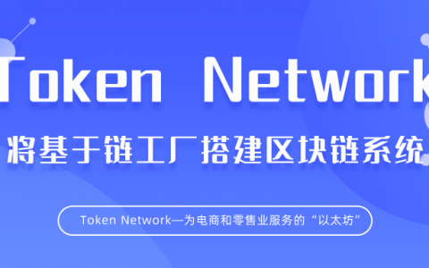 """为电商和零售业服务的""""以太坊""""——Token Network,将使用链工厂进行搭建"""