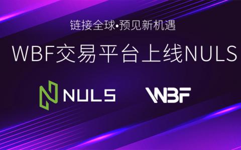 链接全球,发现新机遇|WBF交易所即将上线NULS