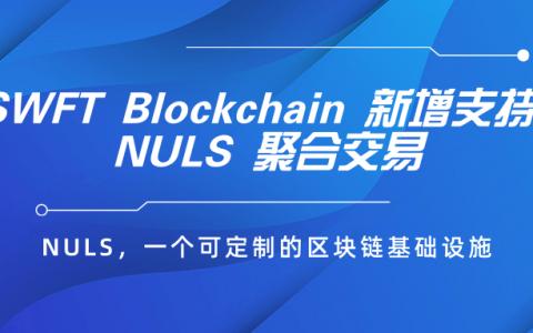 SWFT Blockchain 新增支持 NULS 聚合交易