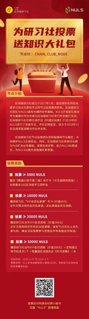 区块链研习社给NULS用户发放大礼包啦!
