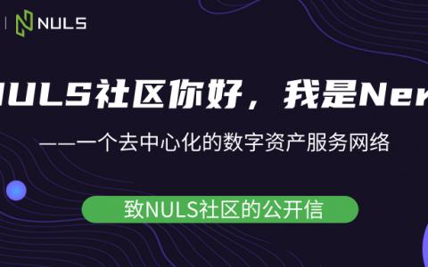 Nerve致NULS社区的公开信