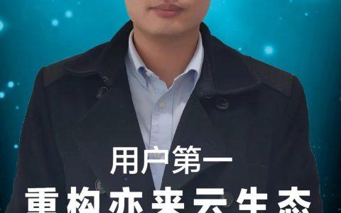 亦来 Talk-CR 委员竞选 ▏Ela Cloud 林俊强: 用户第一,重构亦来云生态