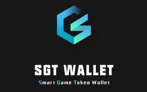 千腾科技旗下SGT钱包正式开放注册,豪送2000万枚游戏专属通证