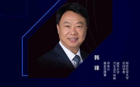 亦来云联合创始人韩锋:区块链是否可以兴起一个属于中国的财富时代