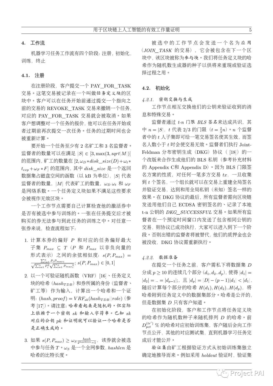 [PoUW论文中文版] 用于区块链上人工智能的有效工作量证明
