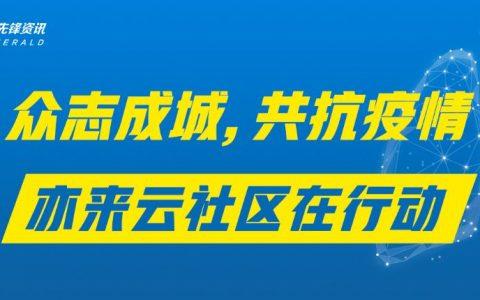 众志成城,共抗疫情 ▏钟南山:疫情四月底基本可控制!