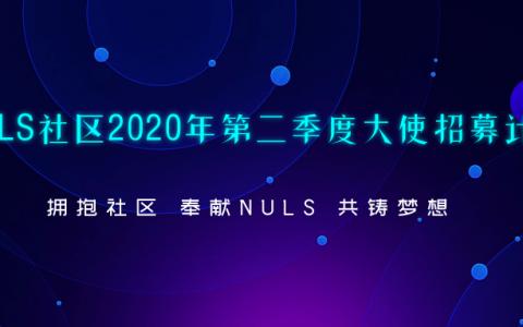 NULS社区2020年第二季度大使招募计划
