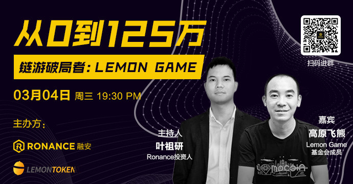 从0到125万,链游破局者:Lemon Game