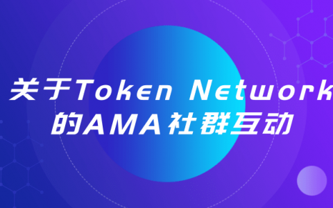 QA about Token Network  关于Token Network的问答AMA