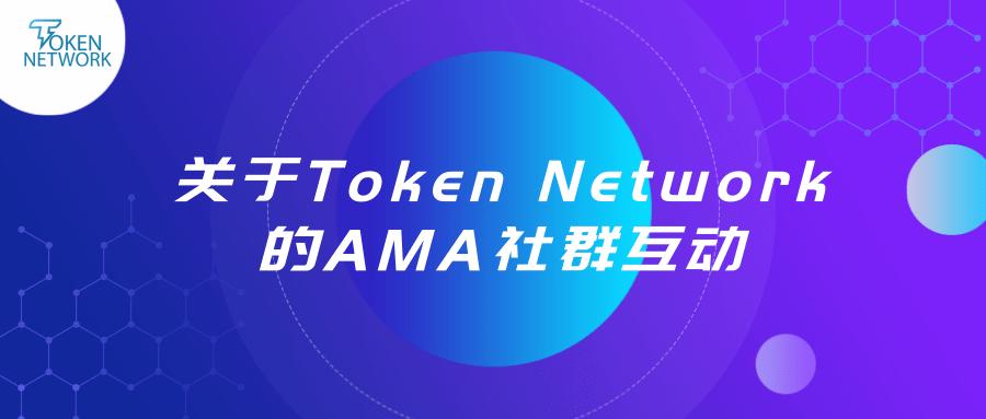 QA about Token Network  关于Token Network的问答AMA