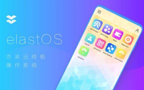 终极操作系统:E-last-OS