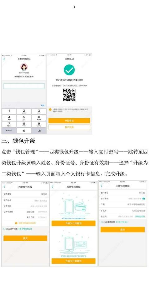 农行正在内测央行数字货币DCEP钱包,首批试点地区确认为深圳、雄安、成都和苏州