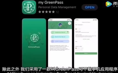 "Elastos生态   GreenPass""点绿""健康"