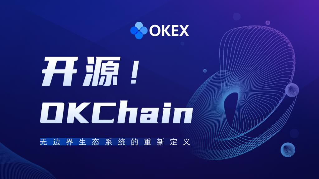 OKChain100%开源:重新定义无边界生态,开启跨链伟大时代-NULS一个可定制的区块链基础设施!