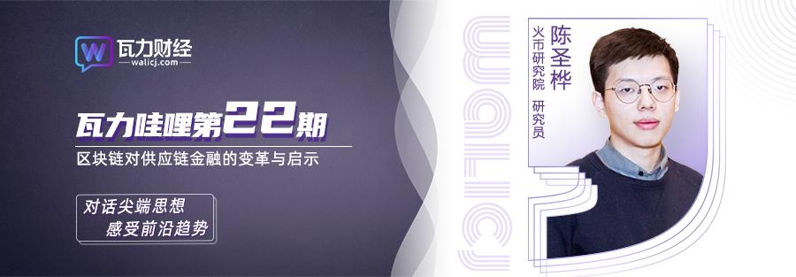 瓦力财经 | 瓦力哇哩第22期直播访谈-对话火币研究院研究员陈圣桦