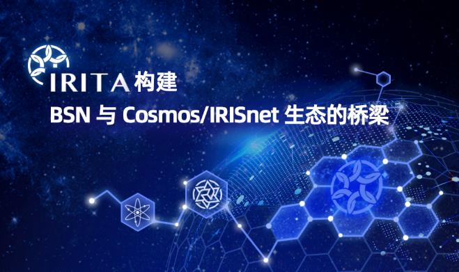 IRITA 未来可成为 BSN 与 Cosmos/IRISnet 生态连接的桥梁