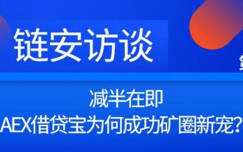 链安财经访谈AEX交易所CMO小凤仙:减半将至,AEX借贷宝为何成为矿圈