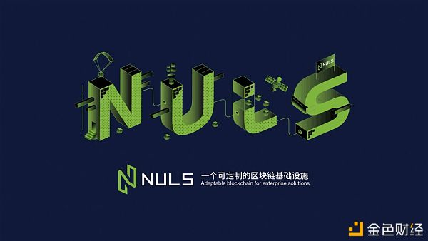 Nerve推动NULS异构跨链生态