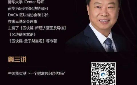 亦来云联合创始人韩锋:中国能贡献下一个财富共识时代吗?