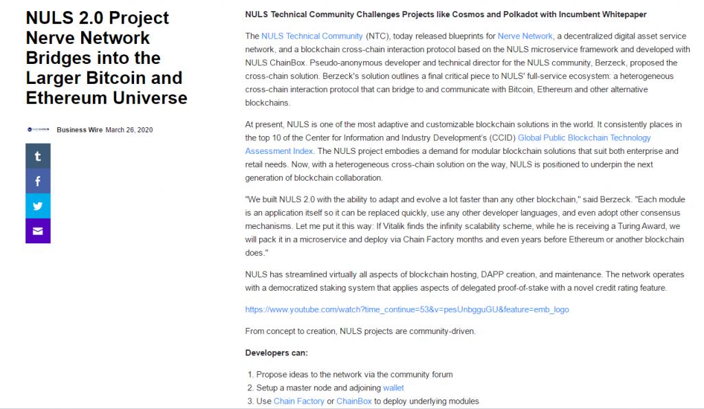异构跨链新星Nerve面世 NULS项目3月下半月进度简报