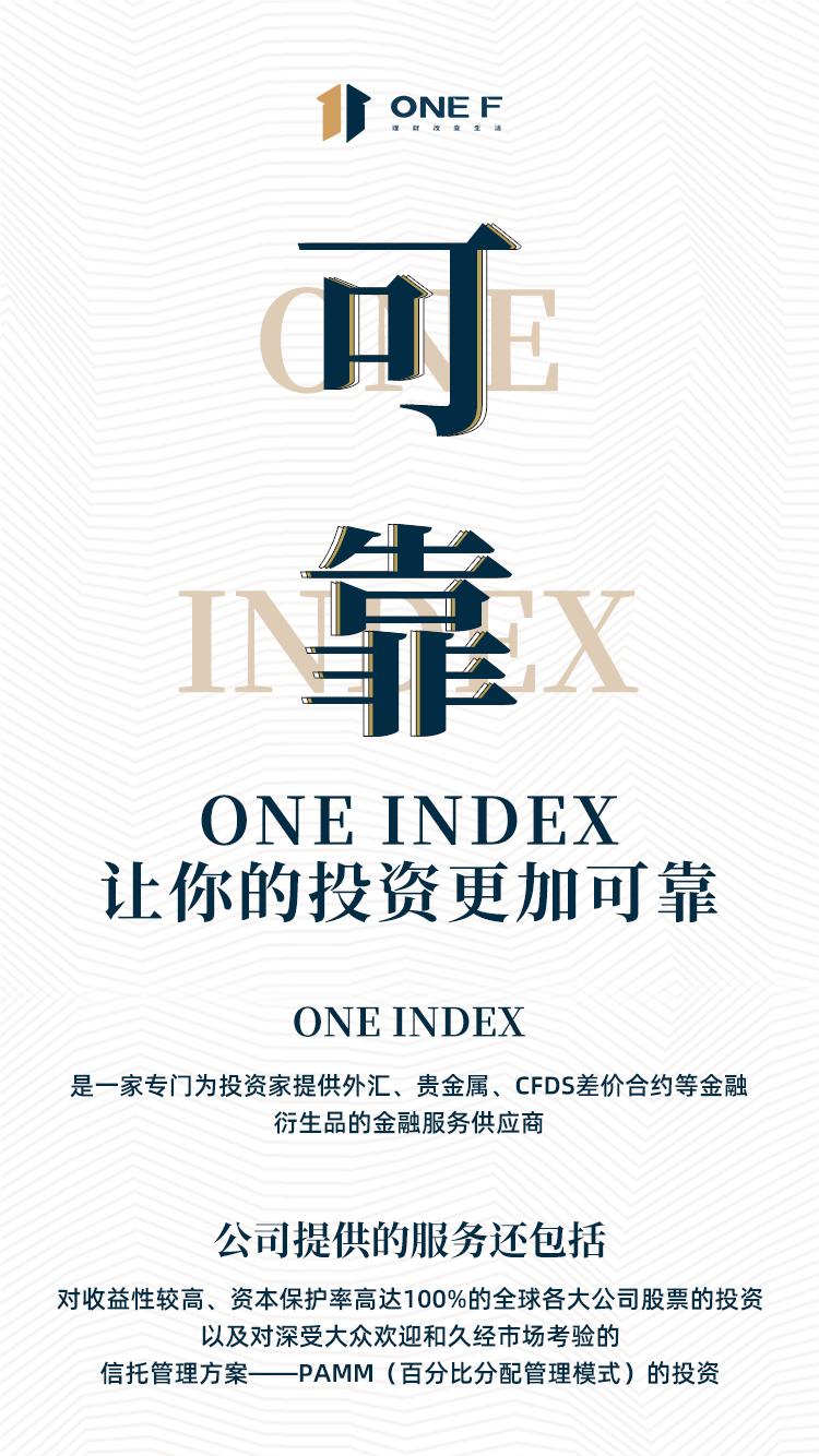 壹基金推出股权代币ONEF,用户持有可享受股权分红!