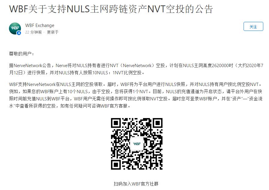 关于WBF交易所支持NULS主网跨链资产NVT空投的公告