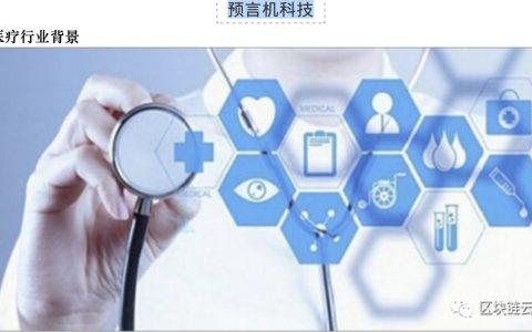 区块链+医疗:构建高效的医疗管理生态服务体系
