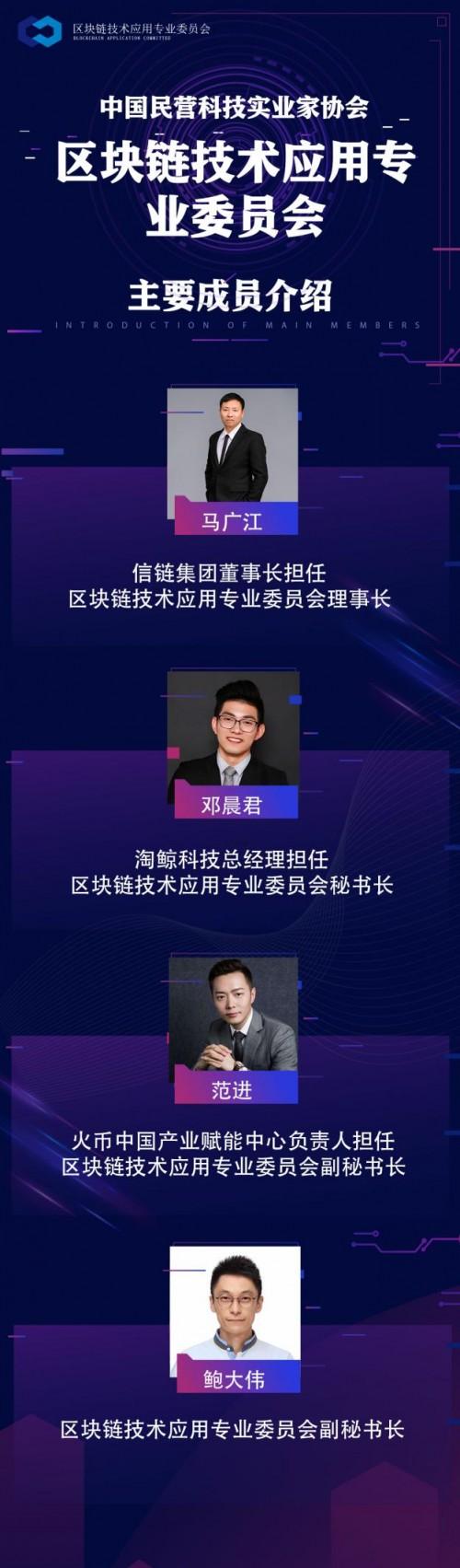 中国民协打造区块链技术应用专委会 推动技术先行辅助行业落地
