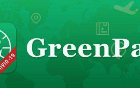 亦来新生态 GreenPass助力复工复产