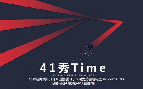 41秀Time第四期——BTC.com:减半在即,矿业的机会在哪里?